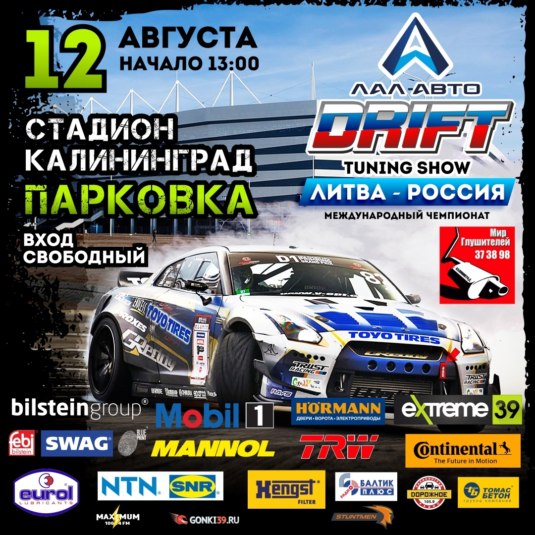 Лал-Авто Drift Tuning-Show Литва-Россия