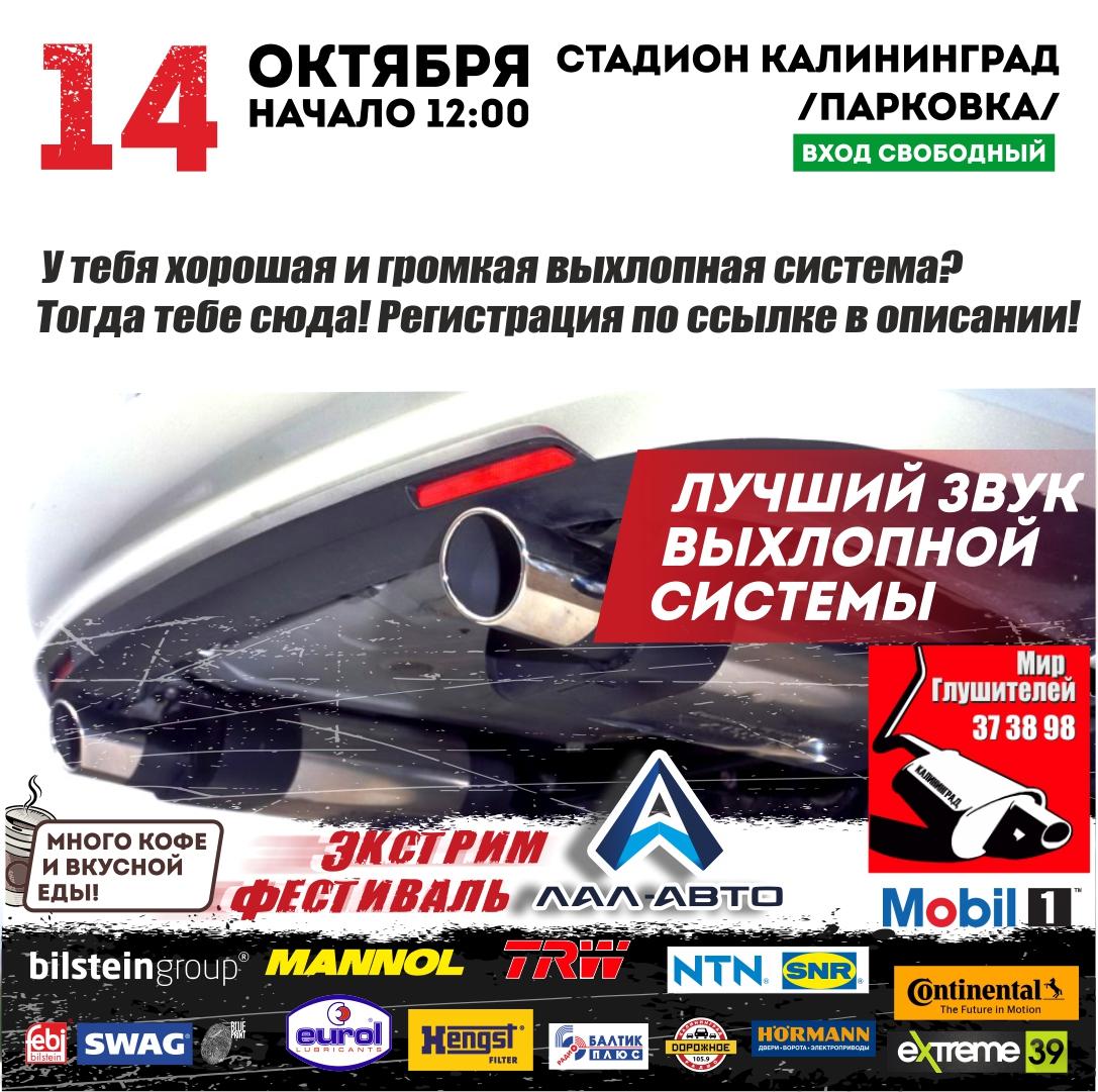 «Лучший звук выхлопной системы» 14 октября — Парковка стадион «Калининград»