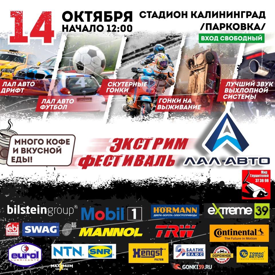 14 октября! Стадион «Калининград» Экстрим фестиваль!
